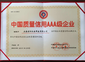 China quality credit AAA enterprise